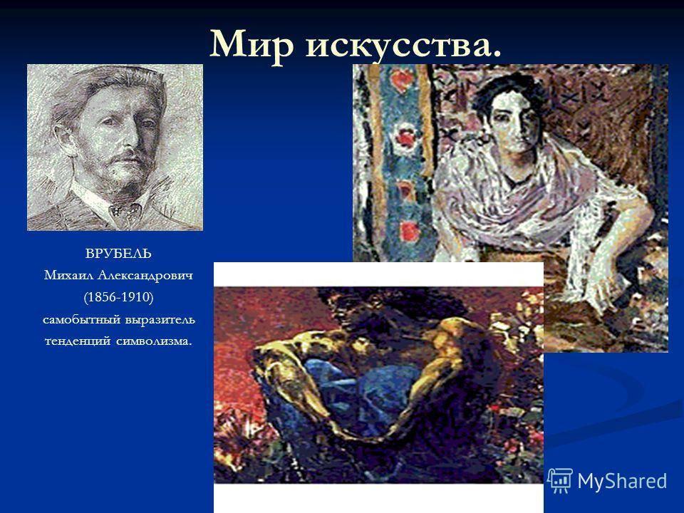 Михаил врубель – биография, фото, личная жизнь, картины   биографии