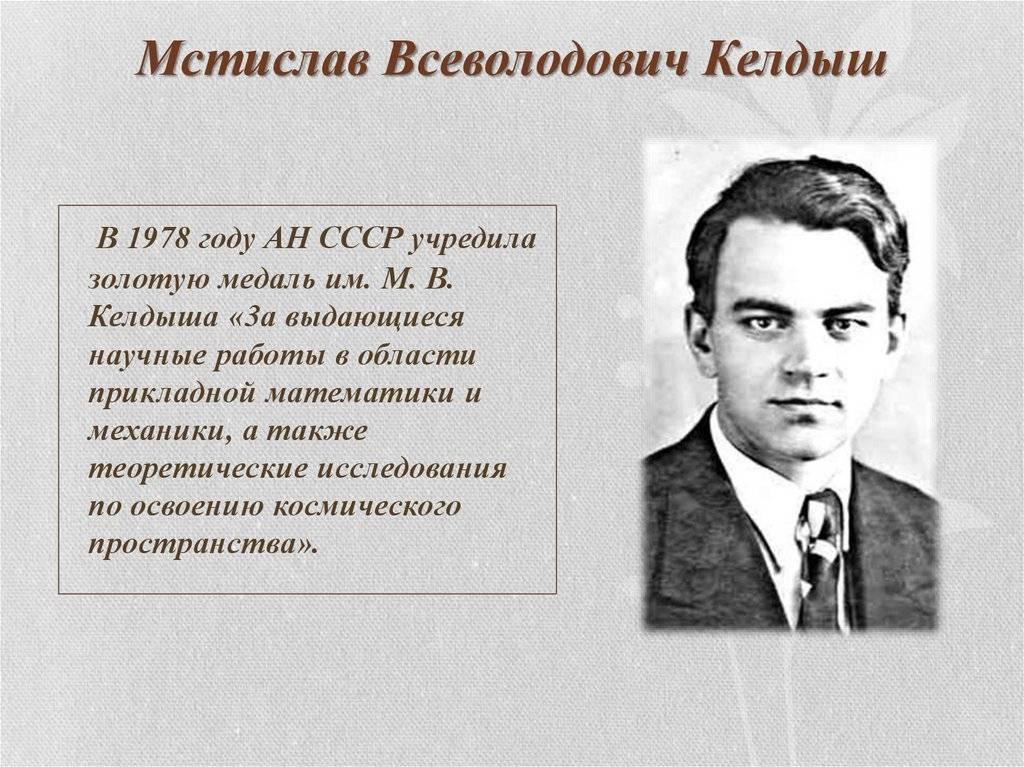 Мстислав келдыш: биография, семья, фото