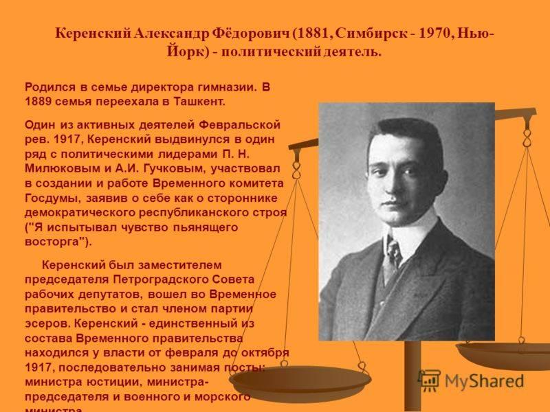 Биография александра керенского кратко