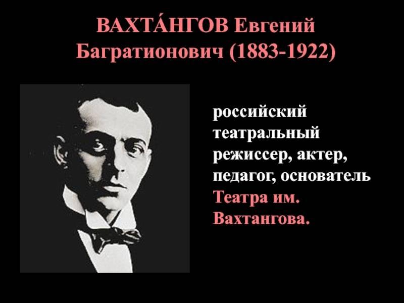 Евгений вахтангов - вики