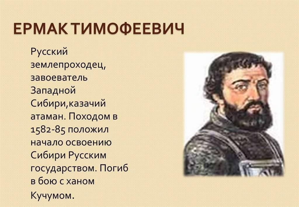 Ермак тимофеевич: жизнь и смерть атамана