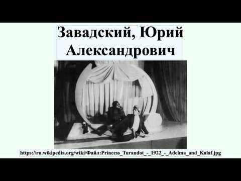 Завадский, юрий александрович — википедия. что такое завадский, юрий александрович