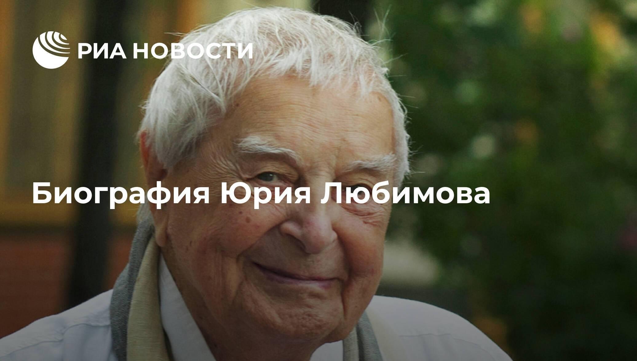 Юрий любимов: биография, личная жизнь, дети (фото)