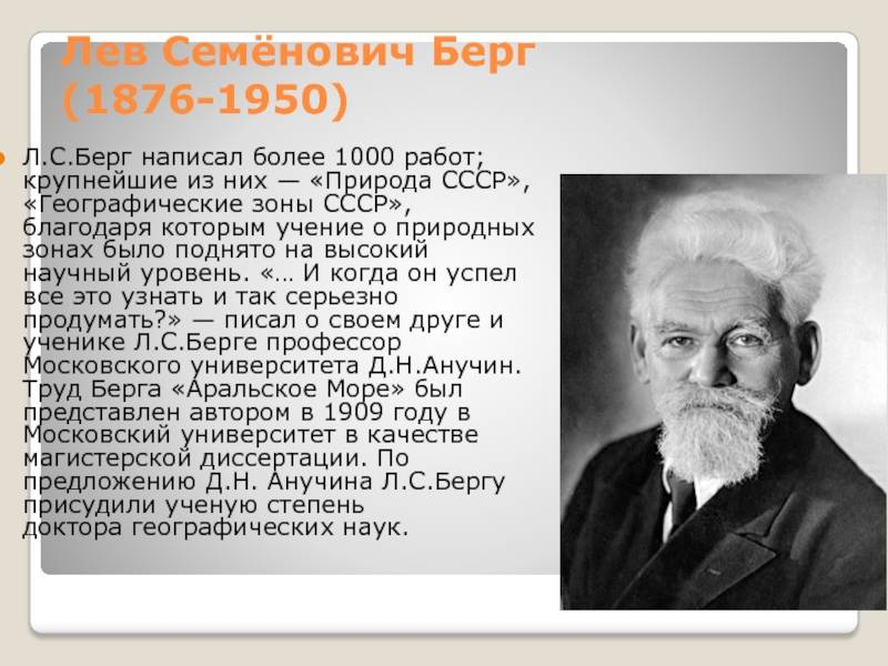 Берг, аксель иванович