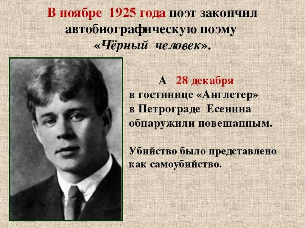 Сергей есенин: биография, личная жизнь, фото и видео