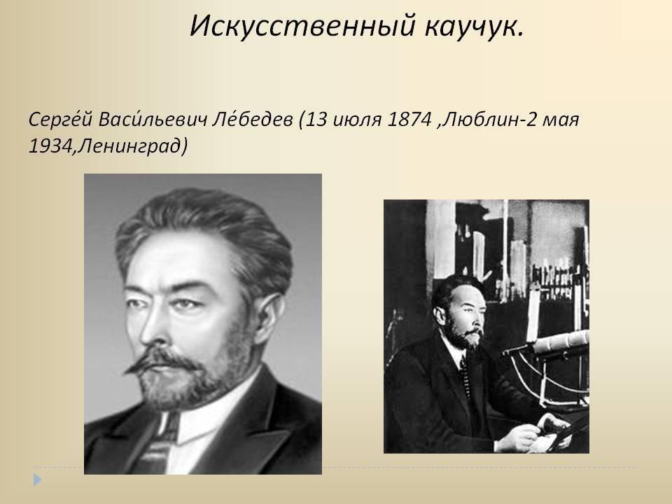 Лебедев, сергей васильевич