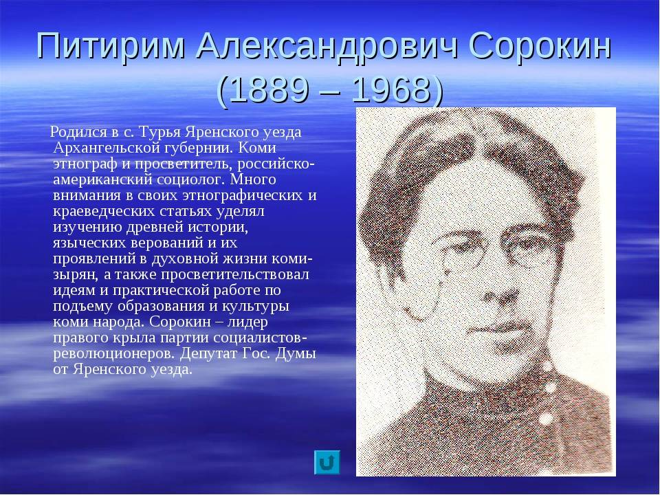 Сорокин, питирим александрович | virtual laboratory wiki | fandom