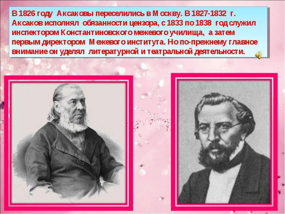 Аксаков сергей тимофеевич - биография, новости, фото, дата рождения, пресс-досье. персоналии глобалмск.ру.