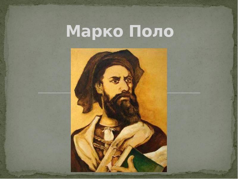 Марко поло: купец и путешественник