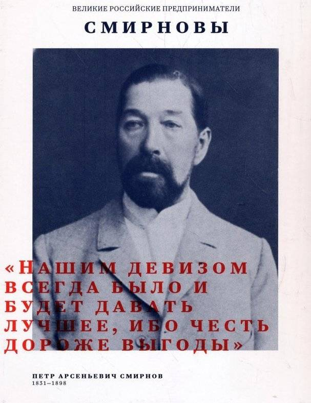 Смирнов, пётр арсеньевич — википедия