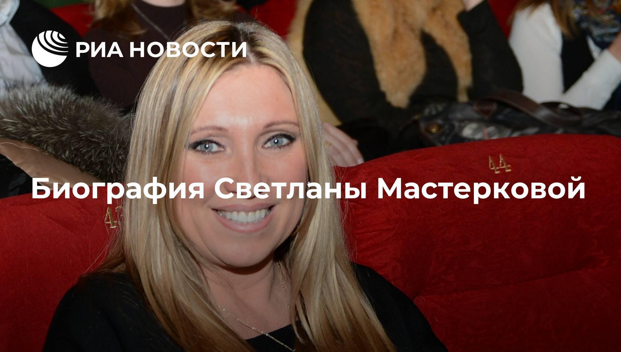 Спортсменка мастеркова светлана: биография, достижения и интересные факты :: syl.ru