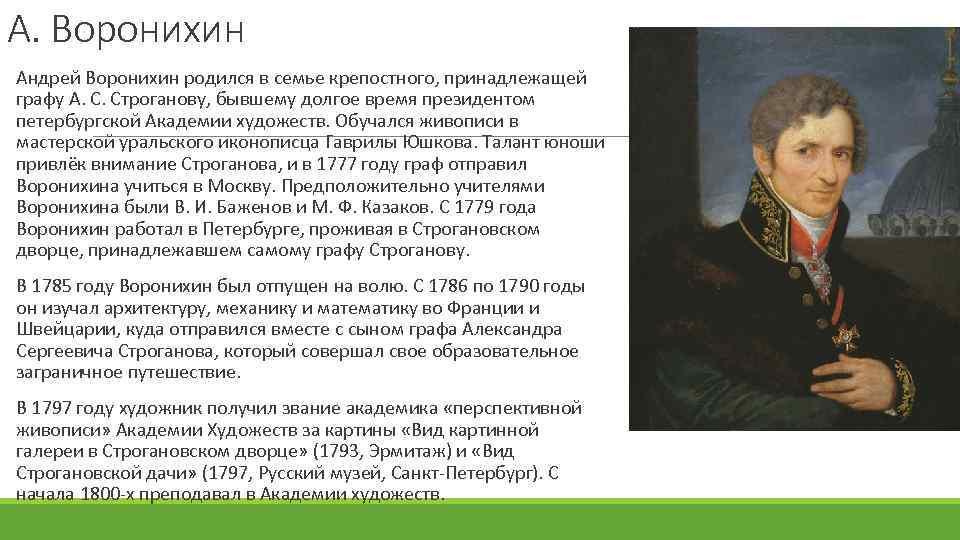 Воронихин, андрей никифорович