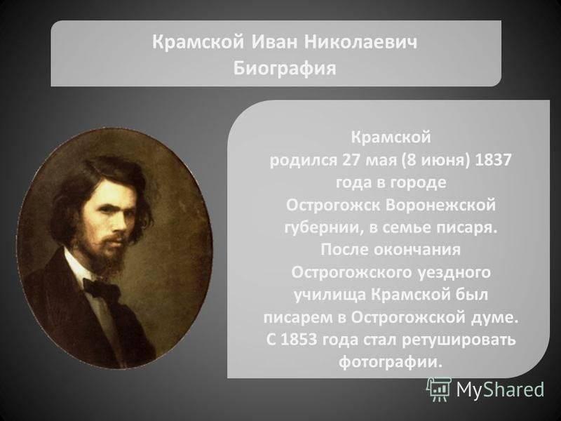 Крамской, иван николаевич - вики