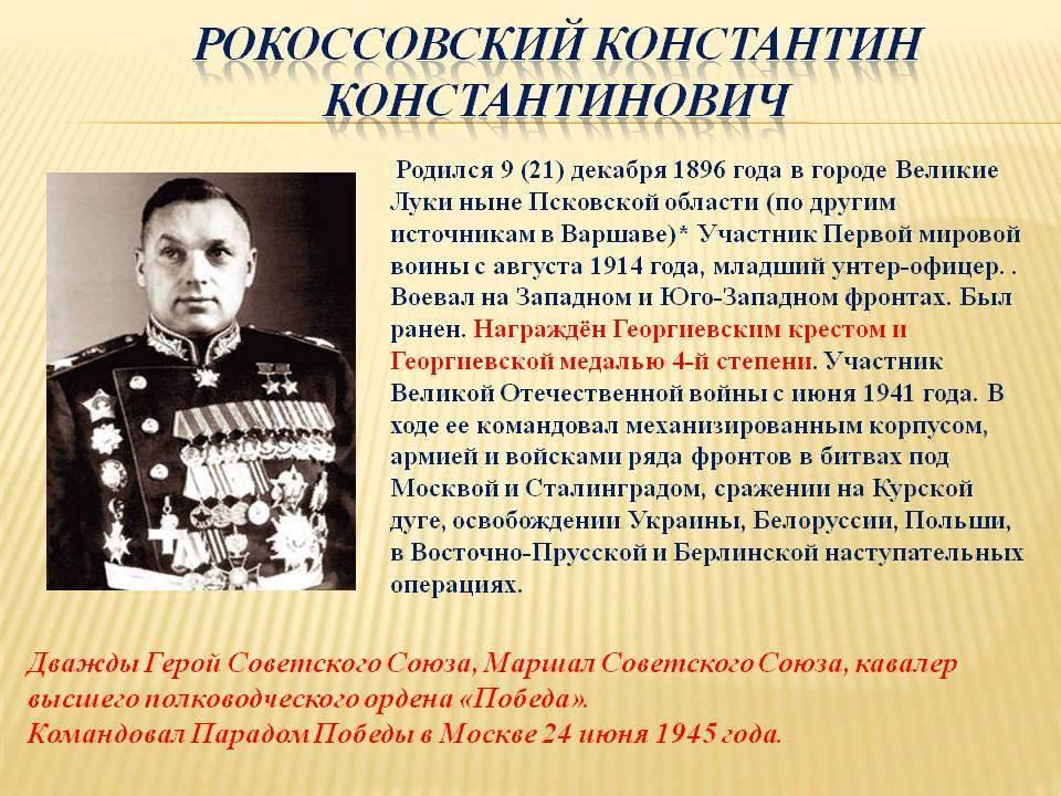 Рокоссовский константин константинович - время ссср