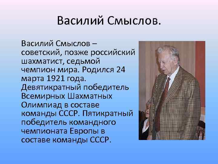 Василий смыслов - биография, информация, личная жизнь, фото, видео
