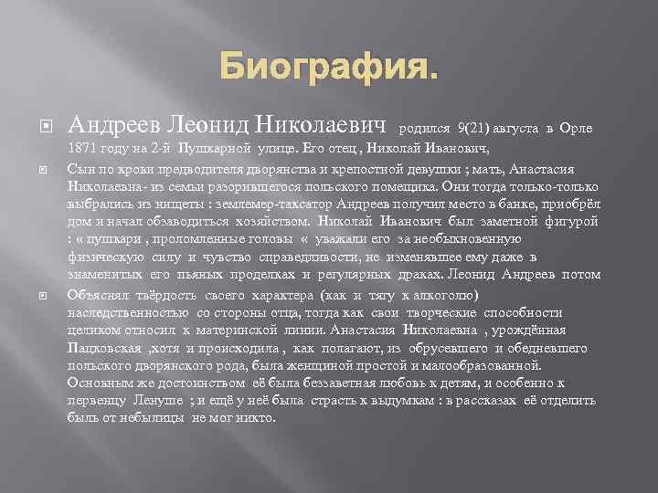 Леонид андреев — краткая биография писателя | краткие биографии