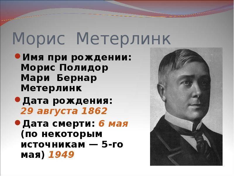 Морис метерлинк — биография. факты. личная жизнь