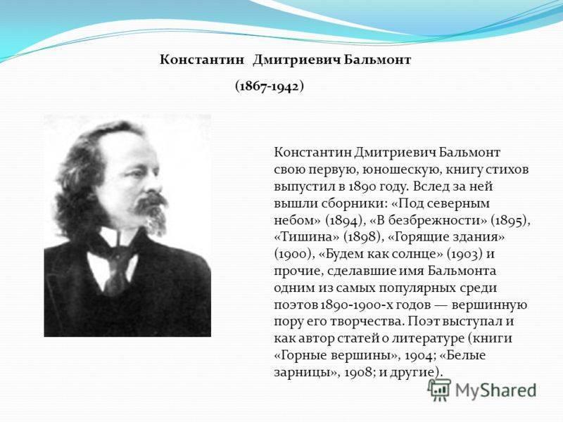 Константин бальмонт - биография, информация, личная жизнь