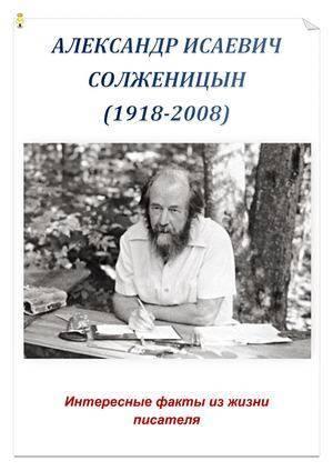 Александр исаевич солженицын - биография, информация, личная жизнь