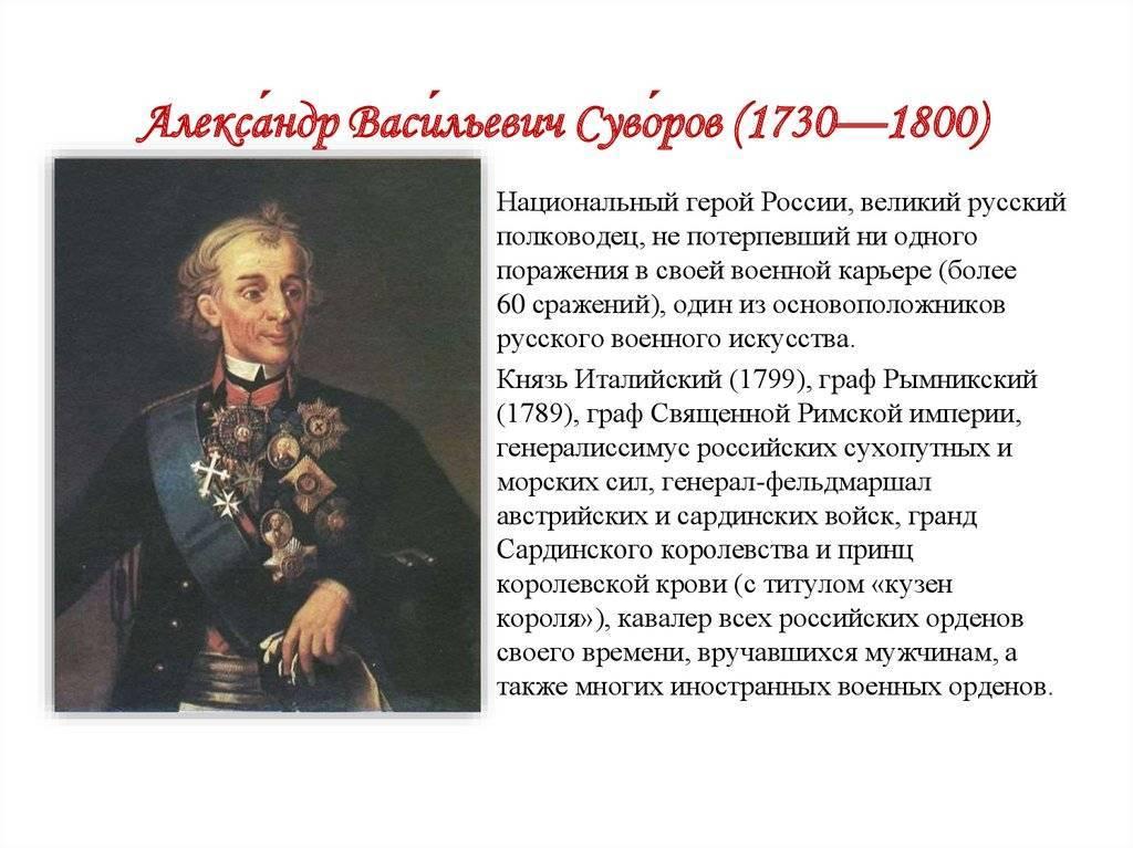 Краткая биография графа рымникского: кто такой суворов александр васильевич и когда родился. кем был и с кем воевал великий граф-полководец, звание и годы жизни.