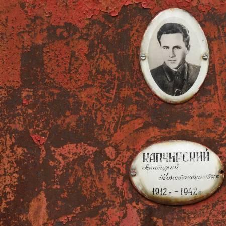 Капчинский, анатолий константинович вики