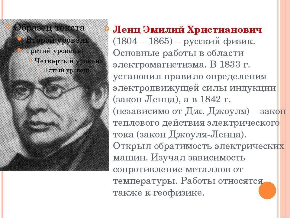 Ленц, эмилий христианович википедия