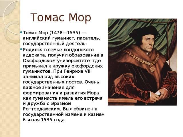 Что такое утопия. томас мор, коммунизм и антиутопия