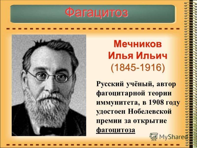 Илья мечников – биография, личная жизнь, наука, достижения