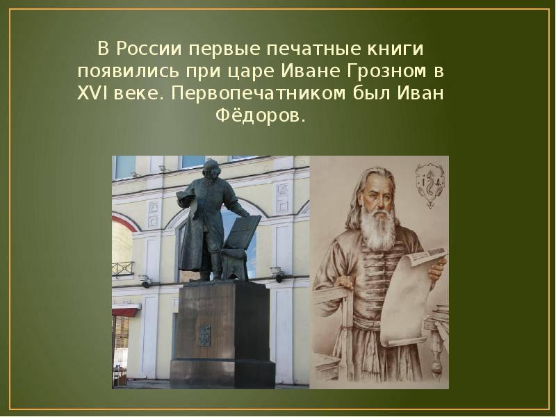 Первопечатник иван федоров: краткая биография для детей и взрослых :: syl.ru