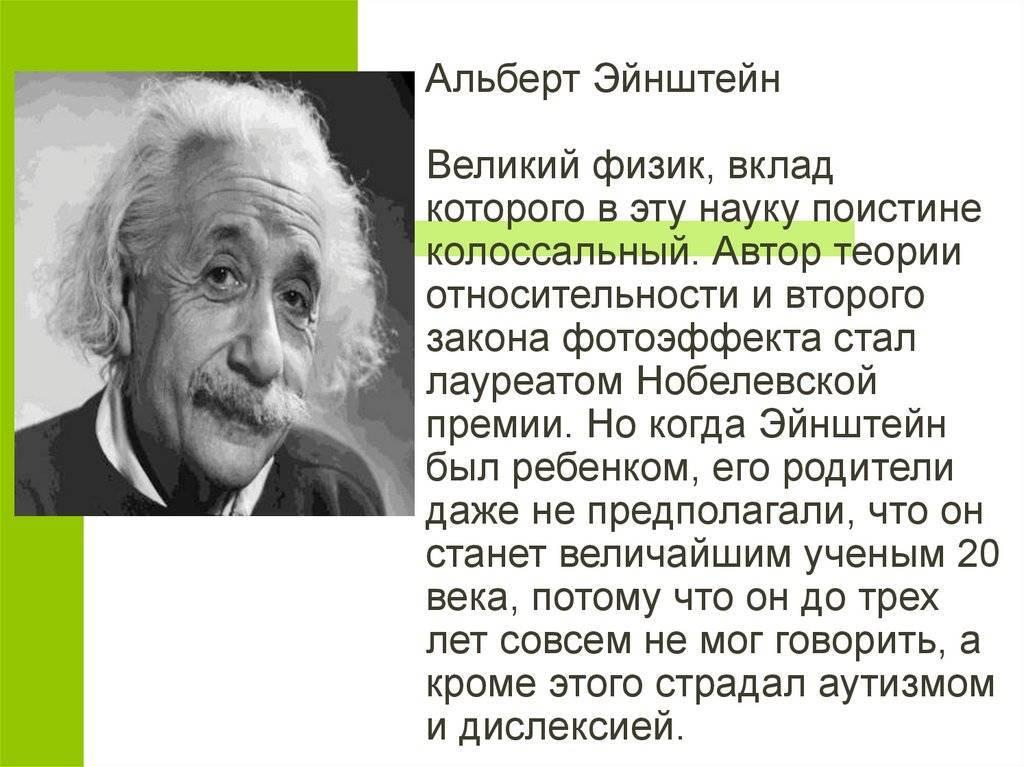 Кто такой альберт эйнштейн: биография ученого