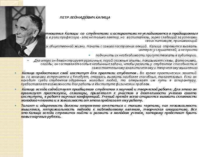 Петр леонидович капица — краткая биография
