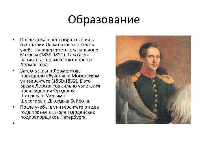 Доклад на тему лермонтов михаил юрьевич сообщение