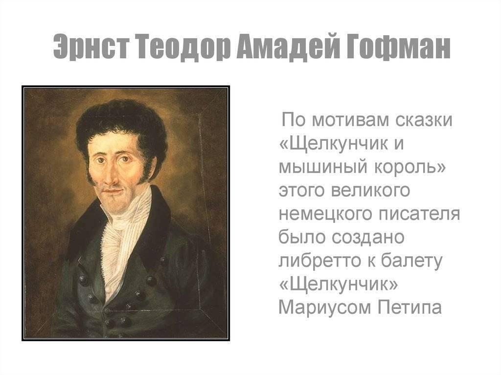 Гофман, эрнст теодор амадей — википедия. что такое гофман, эрнст теодор амадей