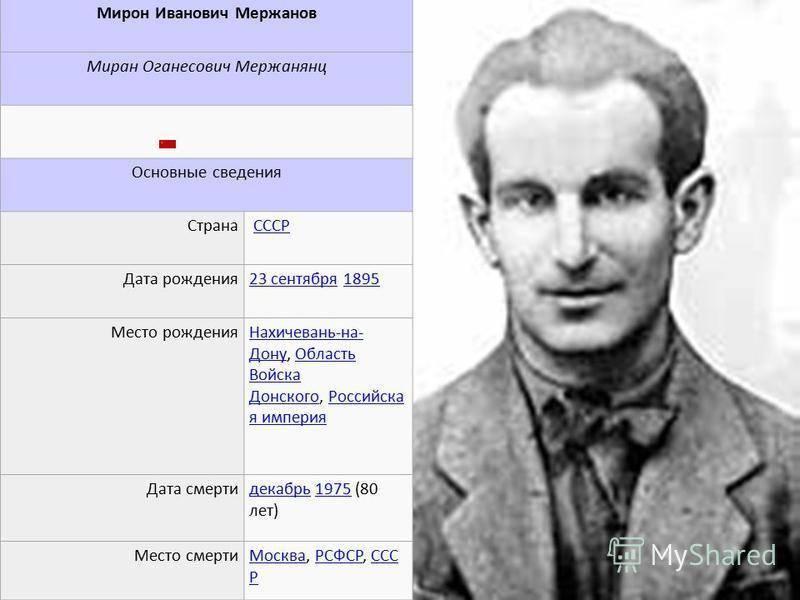 Мержанов, мирон иванович википедия