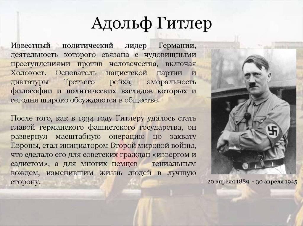 Адольф гитлер: биография (кратко) :: syl.ru