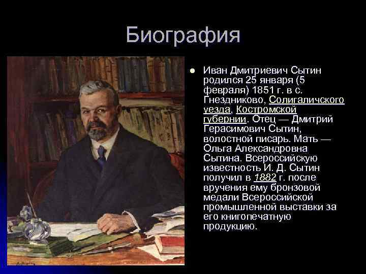 Иван дмитриевич сытин: эксплуататор или меценат?   милосердие.ru