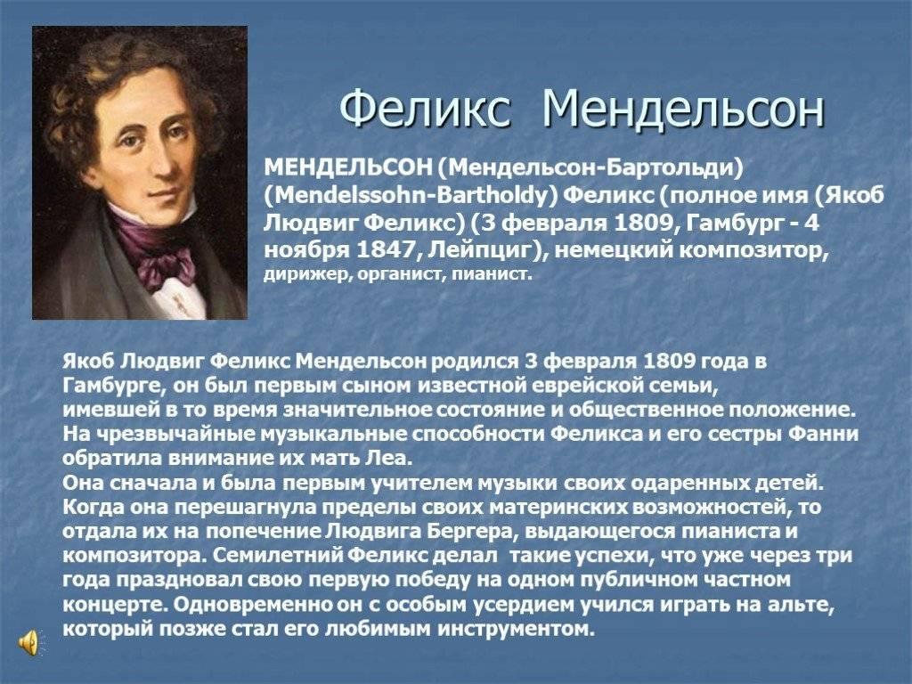 Мендельсон-Бартольди, Феликс