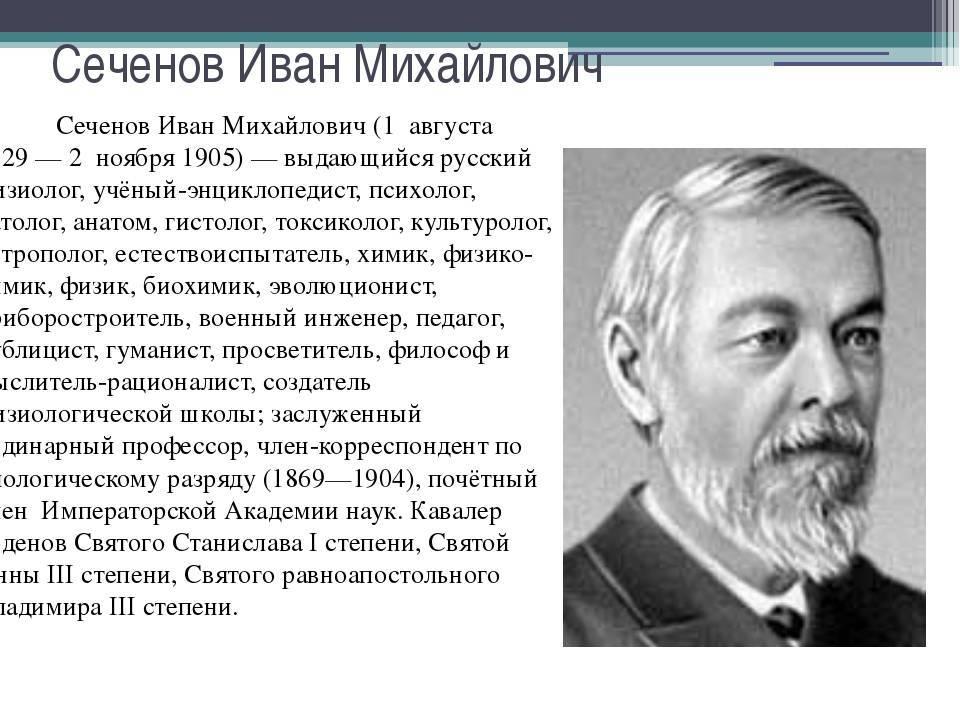 190 лет со дня рождения и.м. сеченова, биография, вклад в науку и медицину, научные труды