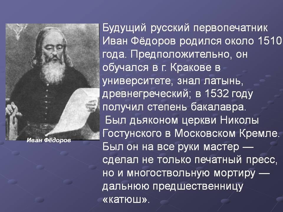 Иван фёдоров — википедия. что такое иван фёдоров