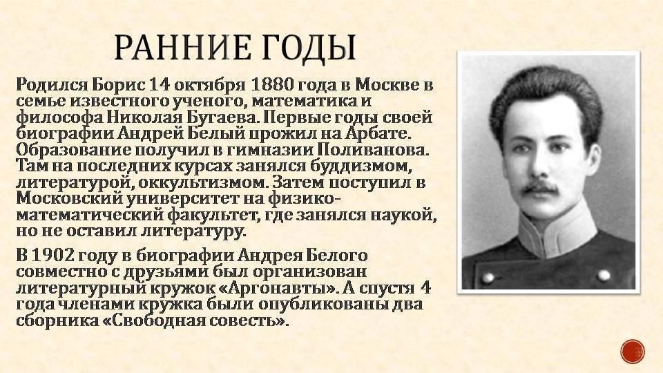 Андрей белый - биография, информация, личная жизнь, фото, видео