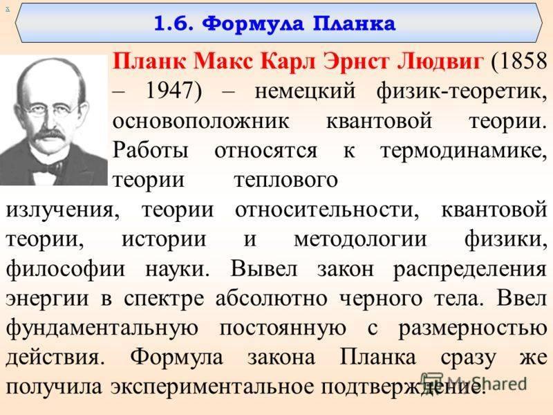 Планк макс карл эрнст людвиг. большая советская энциклопедия (пл)