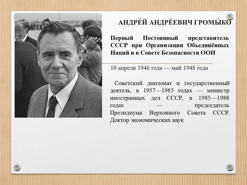 Андрей андреевич громыко: биография