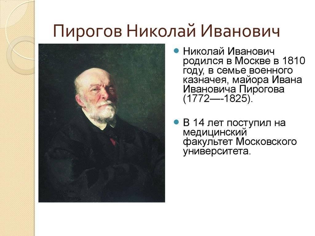 Николай пирогов — основатель полноценной военно-полевой хирургии и русской школы анестезии
