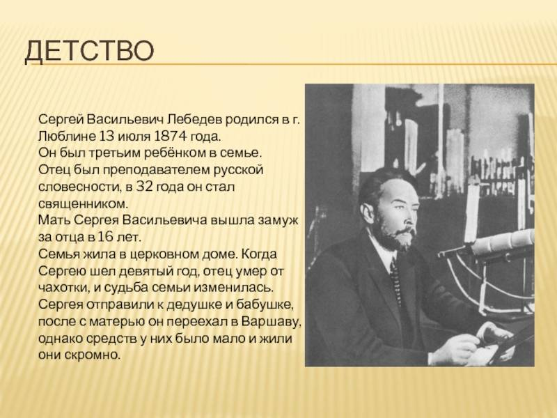 Лебедев сергей алексеевич, академик ан ссср: биография, основные работы, память