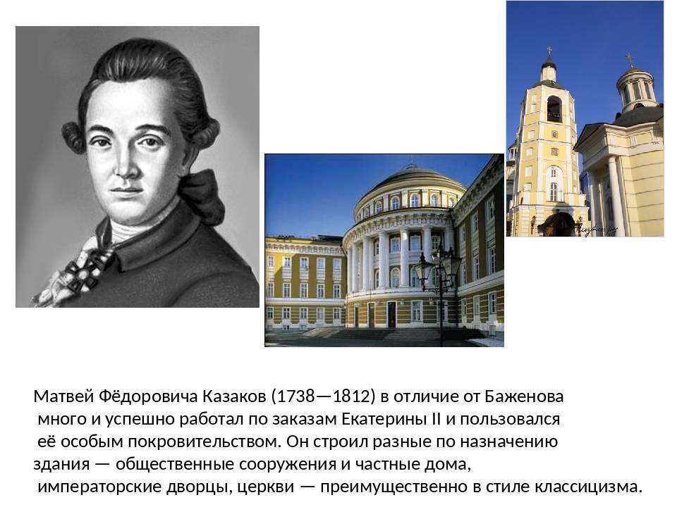 "Презентация на тему ""матвей федоровичказаков"""