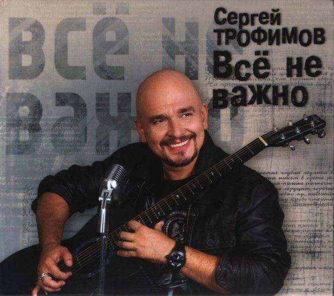 Сергей трофимов (трофим ) –биография, фото, личная жизнь, жена и дети, рост и вес, слушать песни онлайн 2020