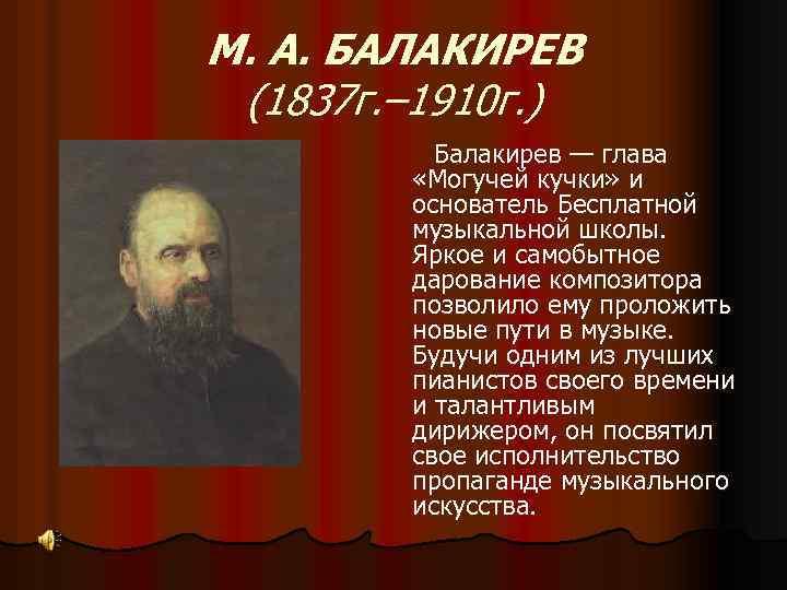 Балакирев, милий алексеевич