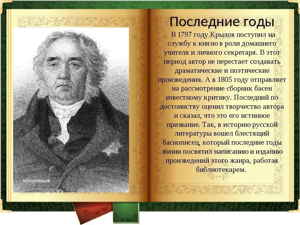 Биография ивана андреевичакрылова