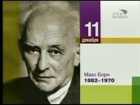 Борн, макс биография, происхождение и образование (1882—1907)