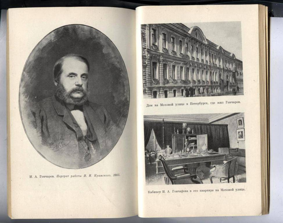 Гончаров иван — характеристика писателя